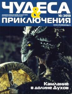 обл 10.2013