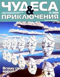 обл 11.2013